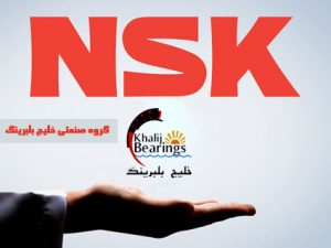 خرید بلبرینگ NSK