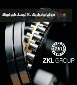 خرید بلبرینگ Zkl
